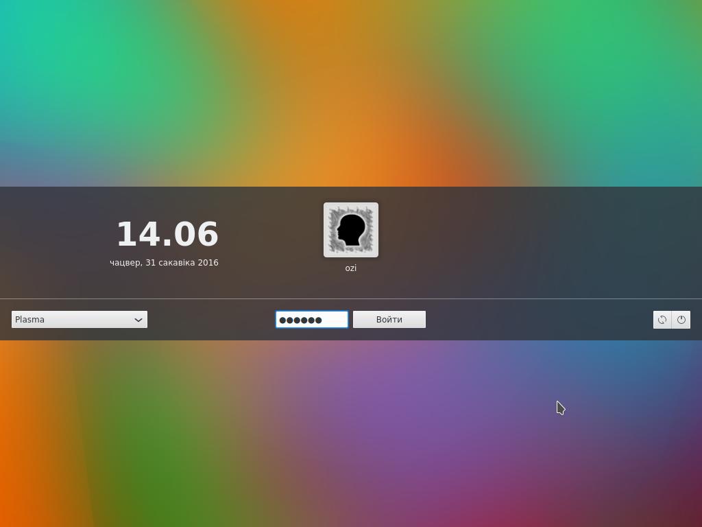 Логин в Kubuntu 15.10