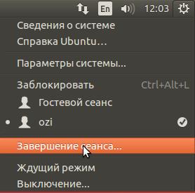 Выход из сеанса Unity в Ubuntu 16.04