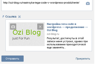 Отображение ссылки wordpress вконтакте