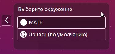 Выбор окружения рабочего стола при логине в Ubuntu