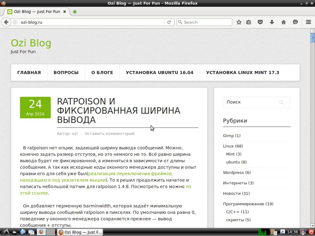 Рабочий стол Lubuntu 16.04