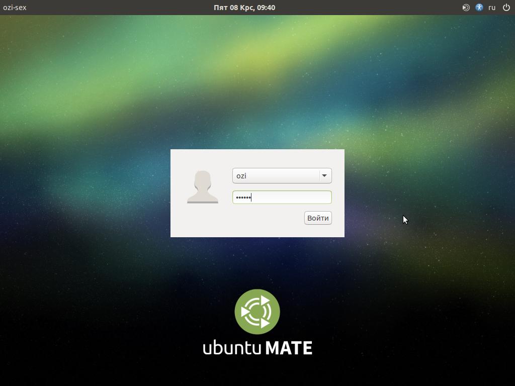 Ubuntu MATE логин