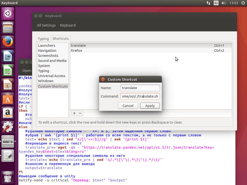 Назначение горячей клавиши в Ubuntu 16.04