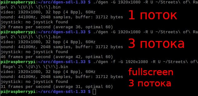 DGen на Raspberry Pi: сравнение производительности в windows-mode и fullscreen