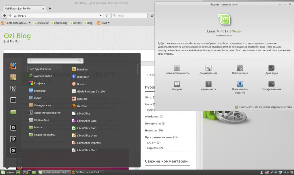 Рабочий стол в Linux Mint
