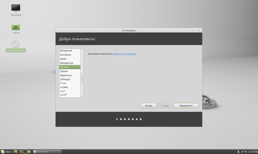 Выбор языка при установке Linux Mint