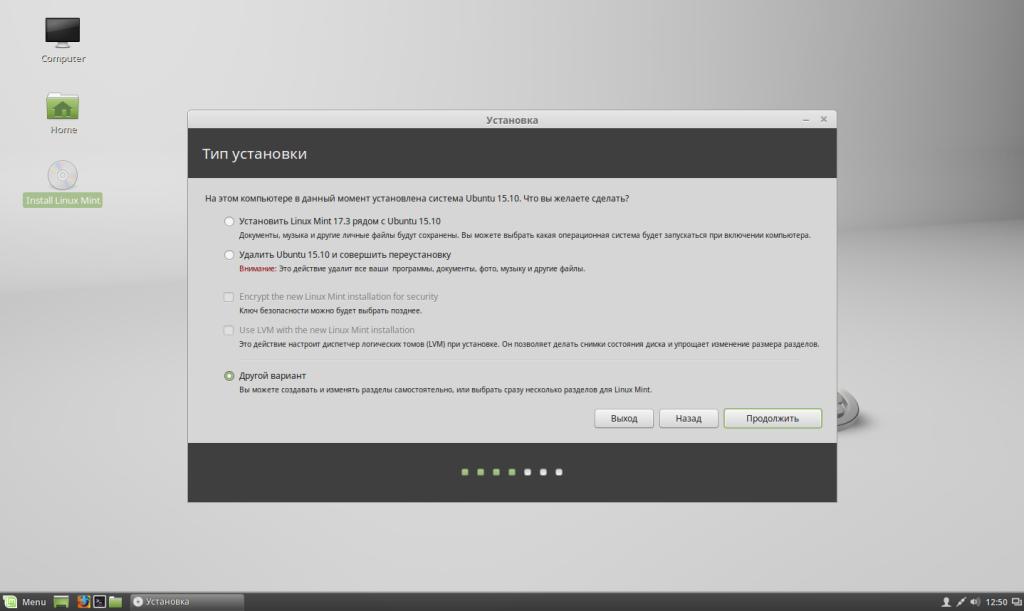 Установка Linux Mint - начало разметки диска
