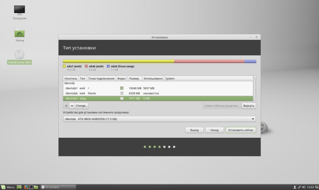 Разметка диска в Linux Mint