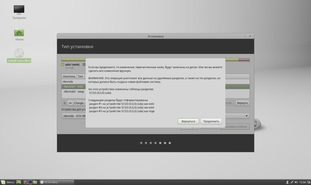 Подтверждение разметки диска в Linux Mint