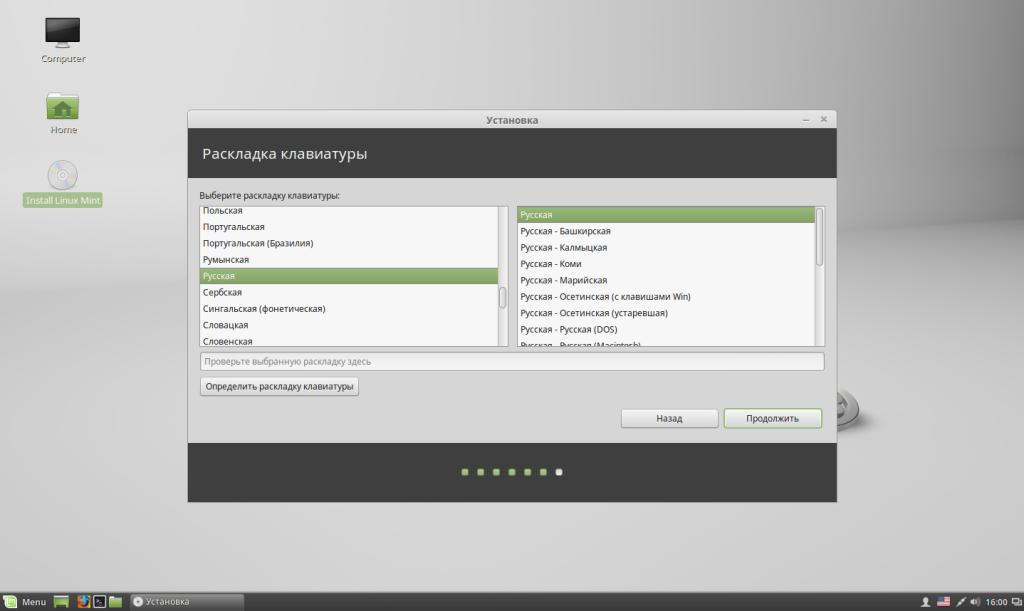 Выбор раскладки при установки Linux Mint