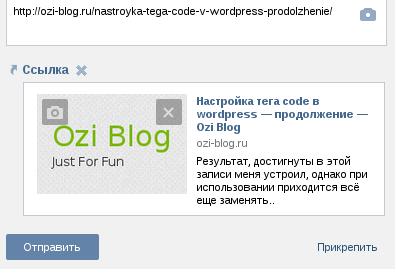 Отображение ссылки wordpress вконтакте
