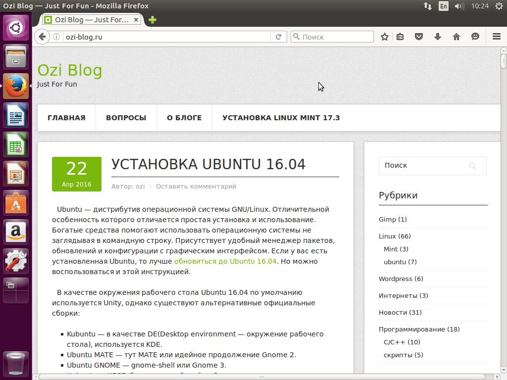 После установки Ubuntu 16.04