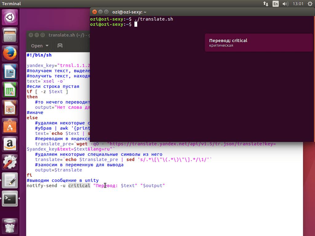 Перевод слова в Ubuntu 16.04