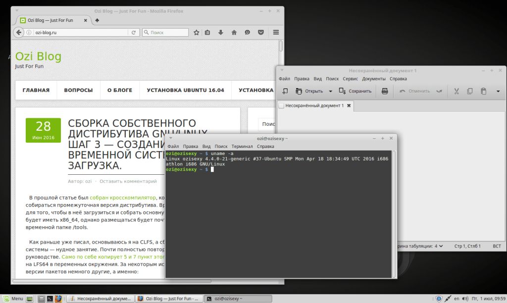 рабочий стол Linux Mint 18 Sarah